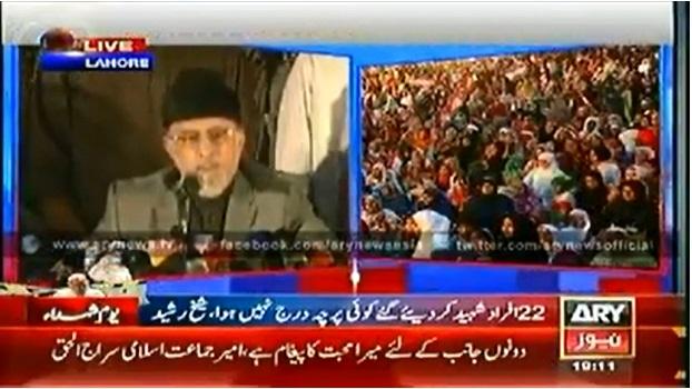 Qadri-Speech-August-2014