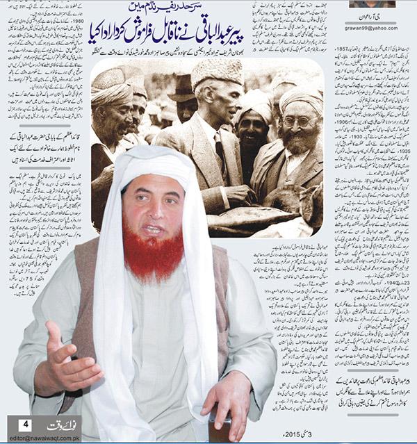 Nawa-e-Waqt-SundayMagazine-03.05.2015