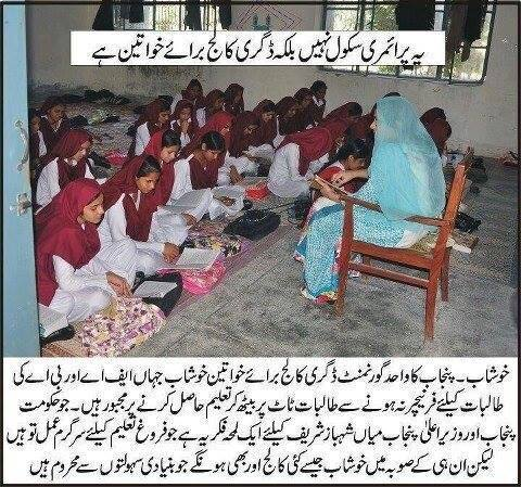 Another example of education system failure in Pakistan, under PMLN government.