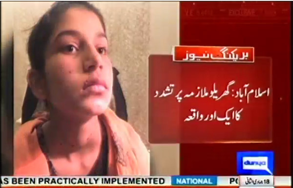 Girl Tortured Islamabad