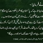 quaid-e-azam said
