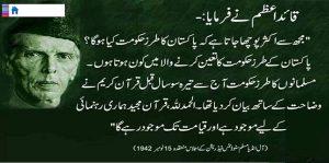 quaid-e-azam said